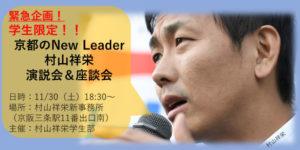 【11月30日(土)学生による、学生のためのイベントを開催!】