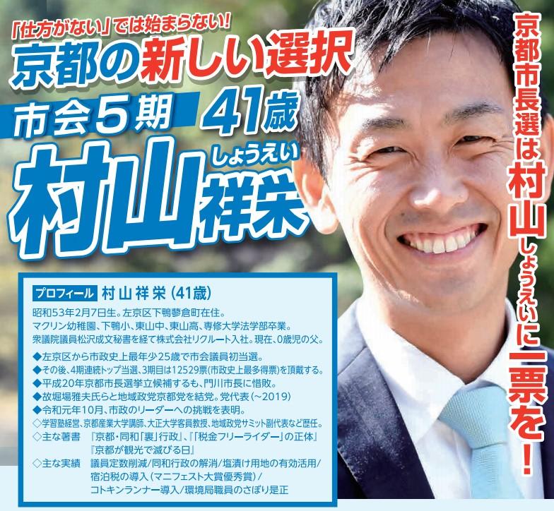 村山祥栄選挙用活動ビラ