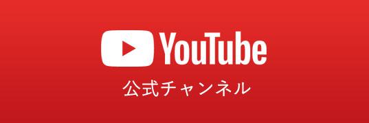 村山しょうえい公式youtube